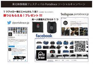PortaBrace_web用t