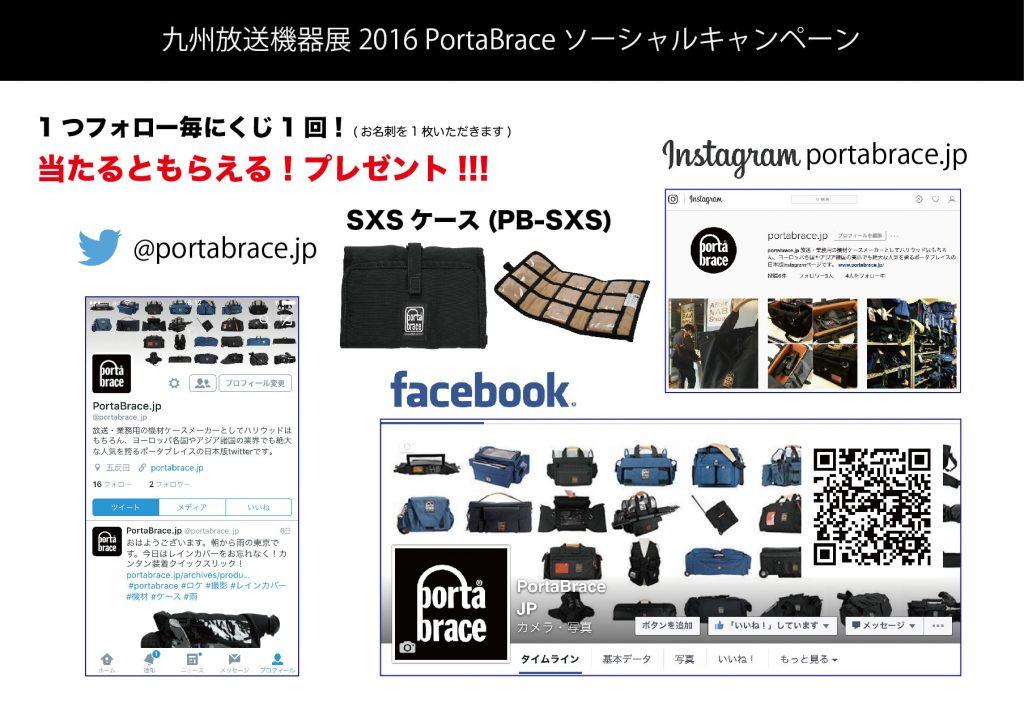 PortaBraceキャンペーン